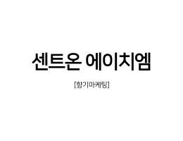 센트온에이치엠 #1