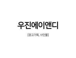 우진에이앤디 #1
