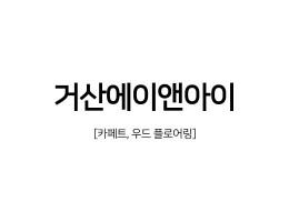 거산에이앤아이 #1